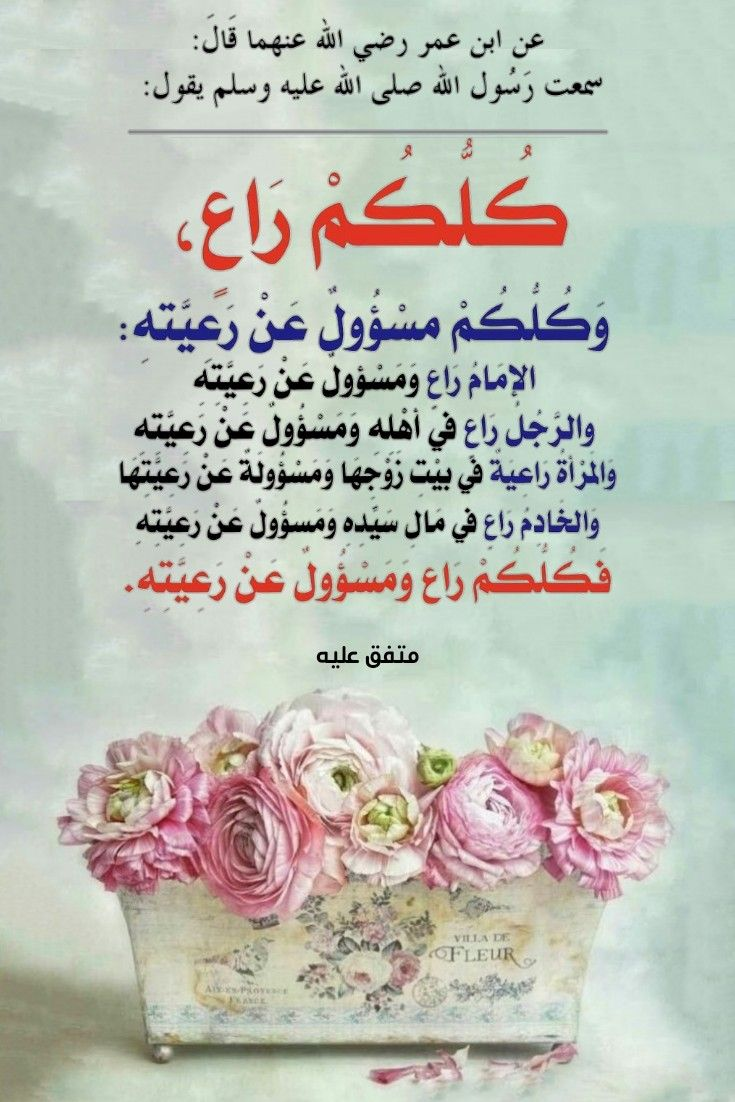 Pin By Sura On احاديث Ahadith Islam Quran Islam