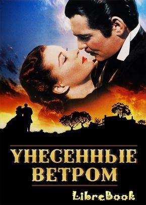 книга Унесенные ветром (Gone with the Wind). Маргарет Митчелл
