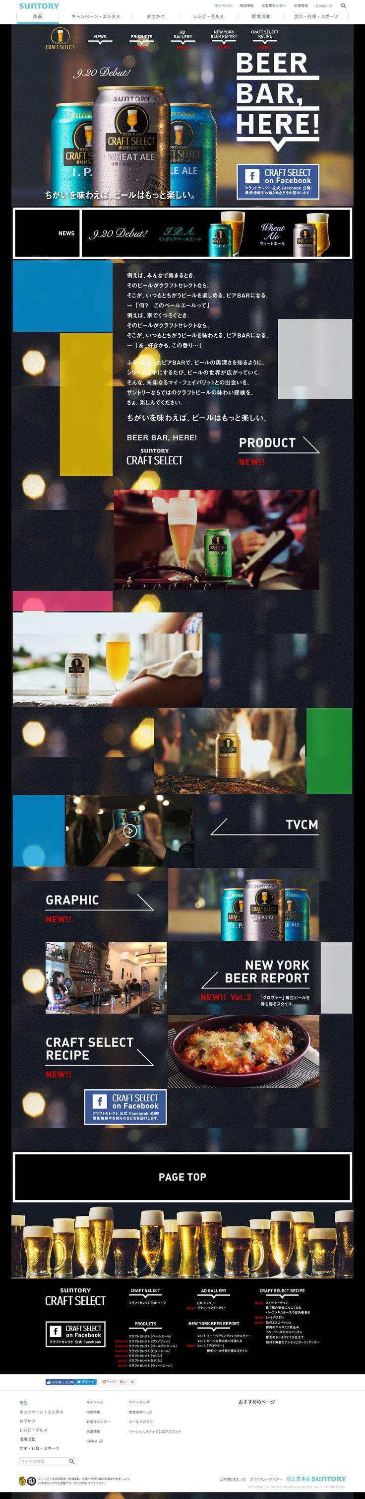 http://www.suntory.co.jp/beer/craftselect/