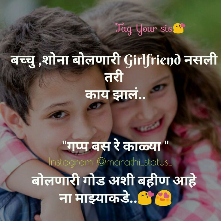 Funny Quotes For Brother In Hindi: Best 25+ Marathi Status Love Ideas On Pinterest
