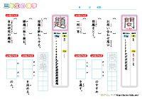 三年生の漢字「題・問」
