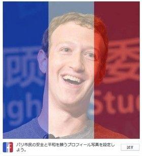 FBプロフ「フランス国旗化」に対する強い違和感