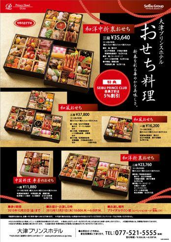 京都の広告デザイン事務所 sd-room|おせち料理 チラシ