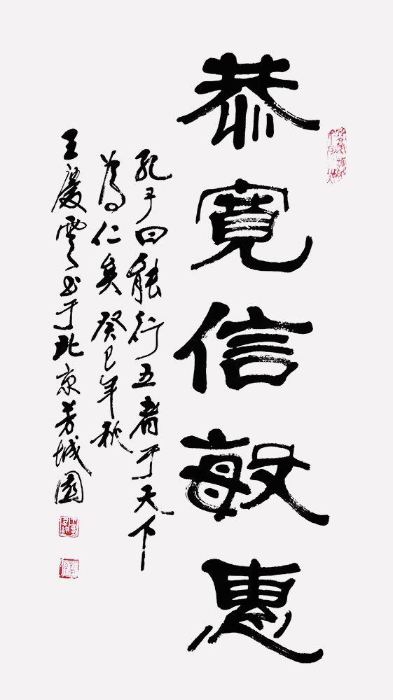隸書「恭寬信敏惠 孔子曰 能行五者于天下 為仁矣」 王慶雲書法
