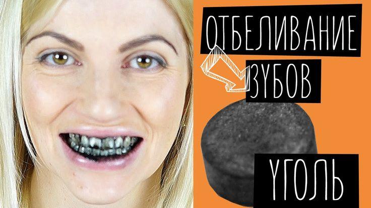 Отбеливание зубов (активированный уголь). Beauty Ksu