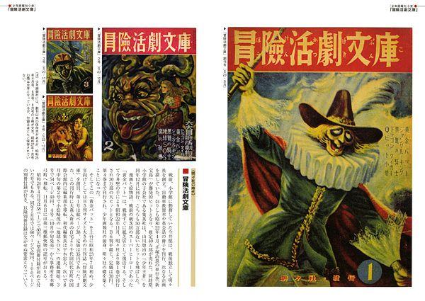 50〜60年代の雑誌『少年画報』が当時のままに電子書籍化、「黄金バット」「地球SOS」ほか - amass
