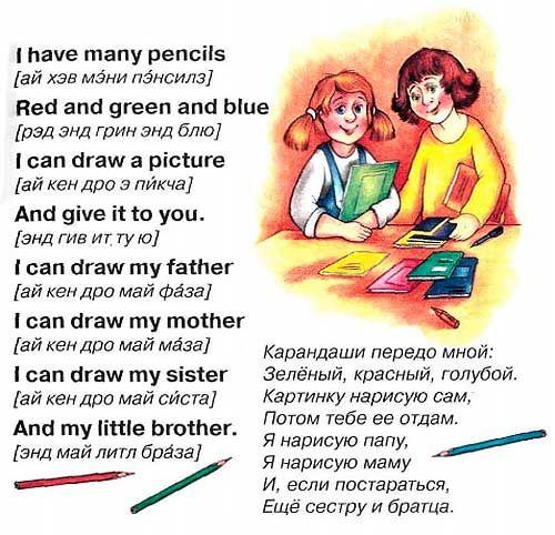 англ. стишок про карандаши