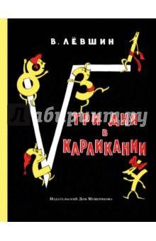 Владимир Левшин - Три дня в Карликании (ИДМ)