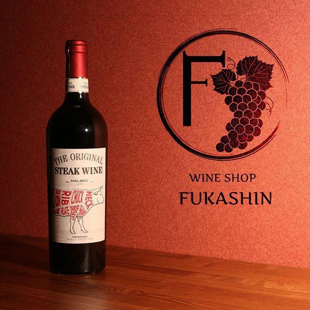 【本日のFUKASHINワイン】  ジ・オリジナル  ステーキワイン🍷 アルゼンチン/メンドーサ 🍇マルベック 世界第5位のワイン生産国であり一人あたりの牛肉の消費量も世界第2位のアルゼンチン! そこで・・牛肉に合うワインというコンセプトで作られた、まさにステーキの為の1本!🍖 凝縮されたブルーベリーやプラムの香りとほのかにタバコのニュアンス。しっかりとしたタンニンと少し鉄分を感じる味わいが肉料理にピッタリ◎ 🍴赤身が多めのステーキ  #アルゼンチン #南米 #ビーフ  #肉 #ステーキ #赤 #赤ワイン #ワイン #ワインショップ #wine #shop #お酒 #酒 #料理 #埼玉県 #埼玉 #飯能市 #飯能 #所沢 #狭山 #川越 #入間 #秩父 #青梅 #西武池袋線 #西武線  #new #オススメ #プレゼント #父の日