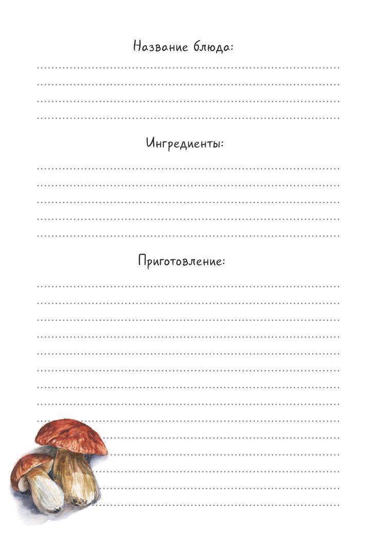 алтай картинки блокнот для рецептов одно наиболее старых