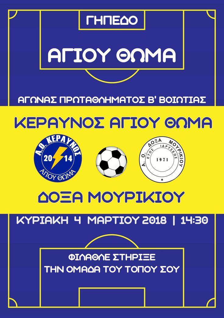 Κεραυνός Αγίου Θωμά - Δόξα Μουρικίου 3-1 Κυριακή 4 Μαρτίου 2018 #Κεραυνός #Δόξα_Μουρικίου #ΕΠΣΒ #Άγιος_Θωμάς #Δήμος_Τανάγρας #ποδόσφαιρο #Βοιωτία