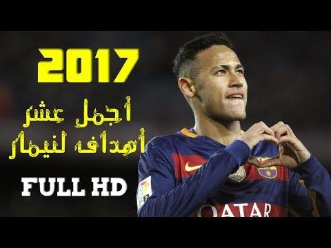 اجمل عشر اهداف  نيمار 2017 جودة عالية Neymar Top 10 Goals FULL HD
