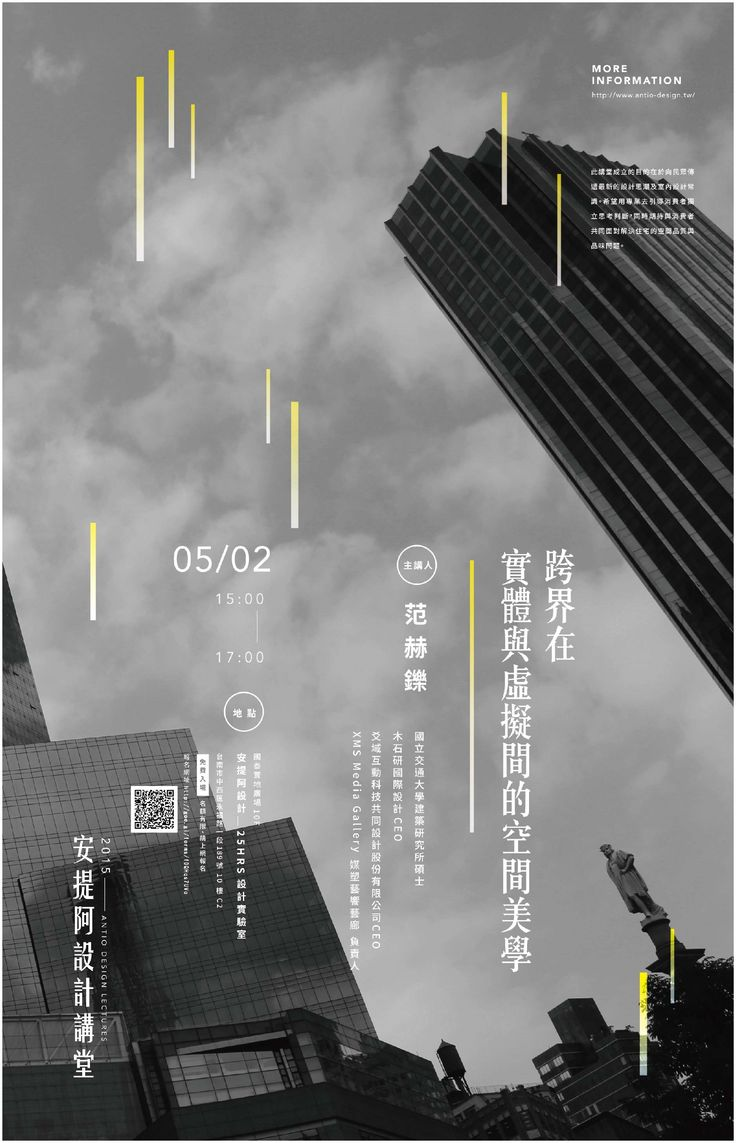 安提阿設計講堂 _跨界在實體與虛擬間的空間美學