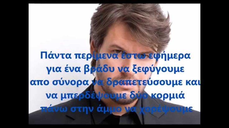 Δυο μάτια μπλε - Πάνος Κιάμος feat Going Through /