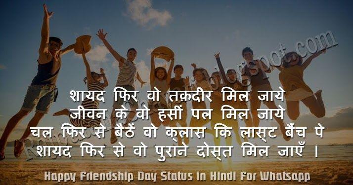 101 Happy Friendship Day Status In Hindi For Whatsapp 2020