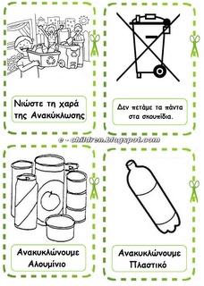 Los Niños: Καρτέλες Αναφοράς για την Ανακύκλωση