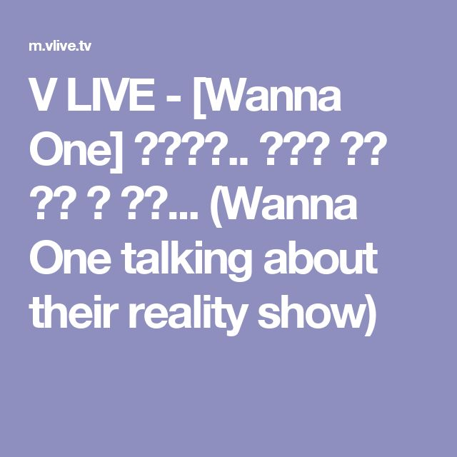 V LIVE - [Wanna One] 미치겠어.. 워너원 데뷔 멈출 순 없어... (Wanna One talking about their reality show)