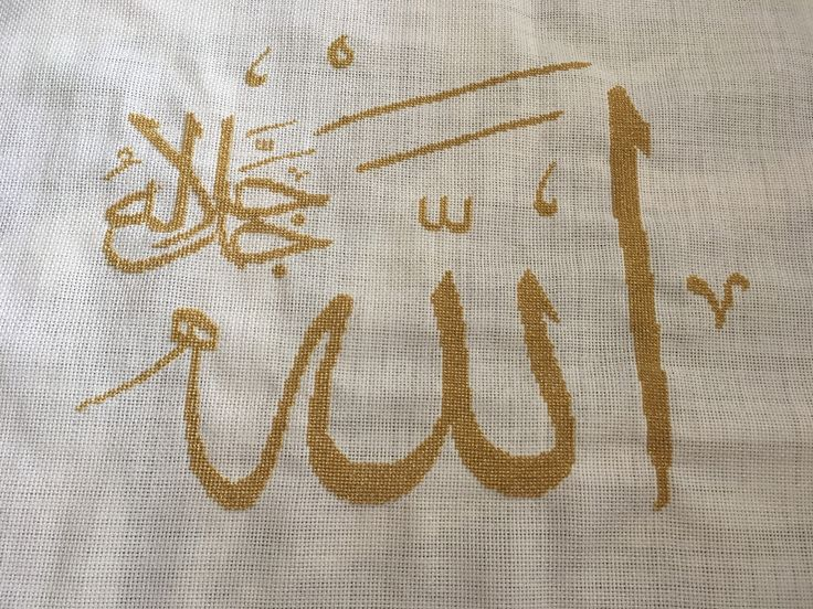 #Allah #etamin #crossstitch #kanaviçe #kasnakişi #etamin tablo #etamin şablon #islamic cross stitch