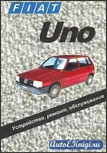 Fiat Uno с 1983 года выпуска. Устройство, ремонт, обслуживание