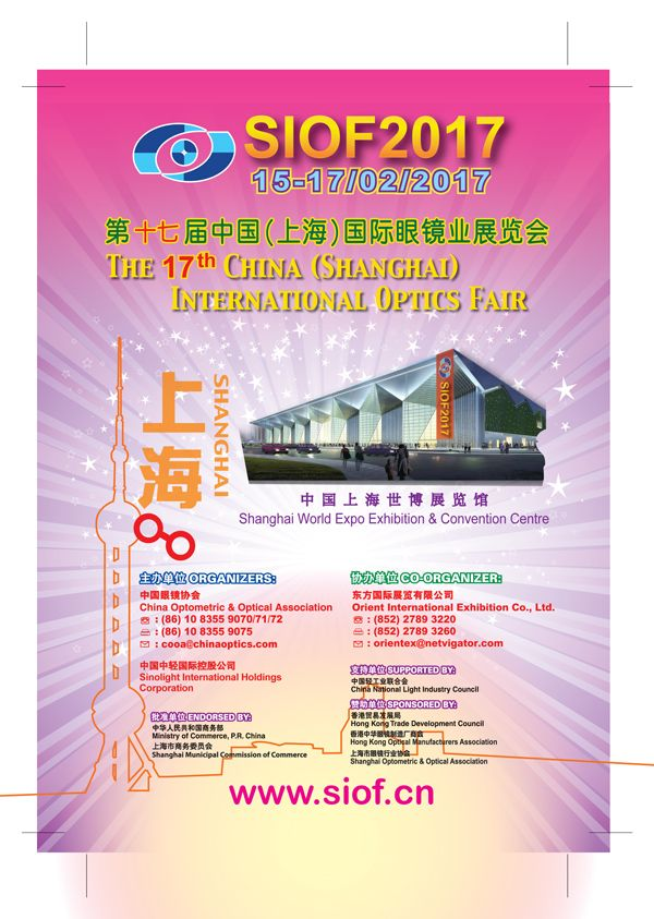 The 17th China (Shanghai) International Optics Fair is taking a giant leap forward with bigger number of participants!  When: 15-17th January, 2017  Where: Shanghai World Expo Exhibition & Convention Centre  #Siof2017 #Shanghai #EventsAndExpos