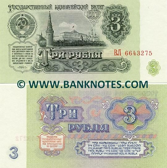 Soviet Union 3 Roubles 1961 - Front: View of Kremlin in Moscow, Soviet Union (now Russian Federation). Coat of arms of the Soviet Union. Watermark: Five-pointed stars. Printer: Goznak.