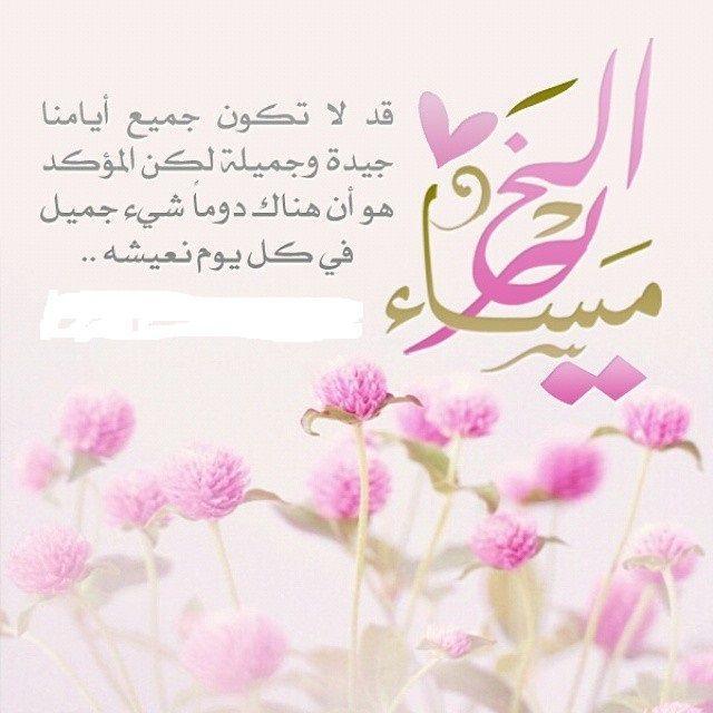 مساء الخير دعاءمساء الخير تويتر Words
