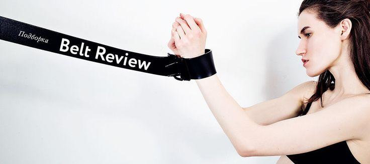 Этот хлесткий аксессуар призван не только удерживать брюки на месте. Он может подчеркнуть талию, добавить строгости, а необычный вариант станет именно той нотой, которой так не хватало вашему комплекту. Стильные ремни и кожаные аксессуары для вашего целостного образа http://secondfriendstore.ru/selections/belts  #secondfriendstore #Belt