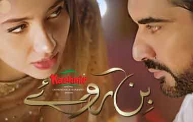 The Bin Roye Hum TV dramas schedule 2016 is famous. Watch Bin Roye Drama Timings and Cast of the drama. Latest episode of Bin Roye is on 8pm every Sunday