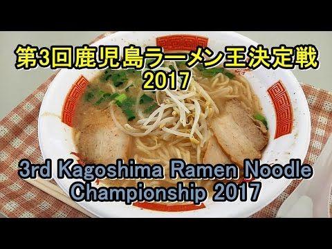第3回鹿児島ラーメン王決定戦2017~会場の様子~