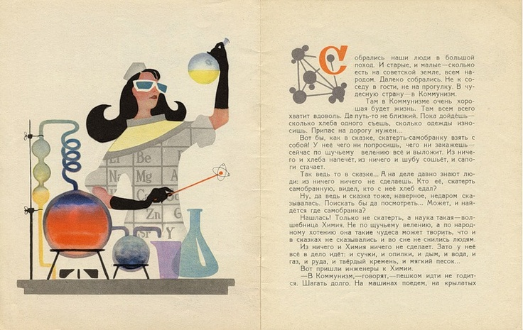 Stand Back! I'm going do Do Science!     From an illustrated Russian chemistry textbook