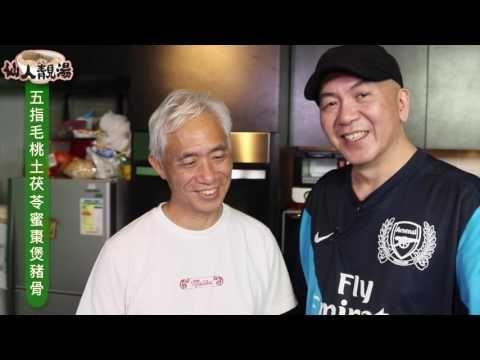 仙人靚湯 - 五指毛桃土茯苓蜜棗煲豬骨- 20160914 - YouTube