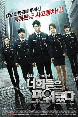 You're All Surrounded (SBS 2014)