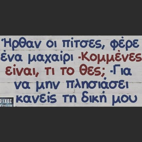 #greekquote #greekquotes #greekpost #greekposts #ελληνικα #στιχακια