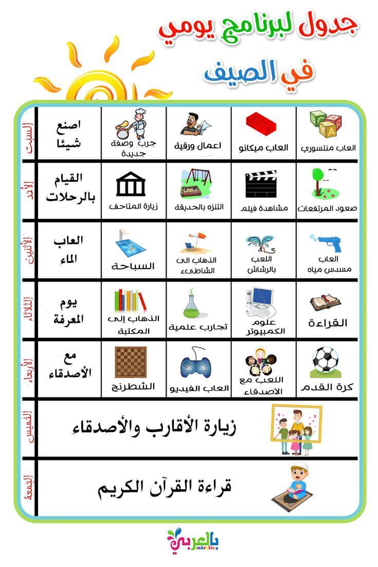برنامج صيفي للاطفال جدول تنظيم الوقت في الاجازة الصيفية بالعربي نتعلم Kids Word Search Puzzle Words