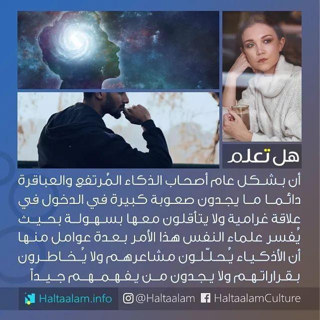 بشكل عام أصحاب الذكاء المرتفع والعباقرة دائما ما يجدون صعوبة كبيرة في الدخول في علاقة غرامية Funny Quotes Life Facts Cool Words