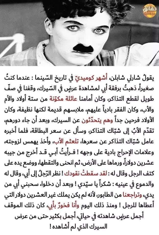 التربية تأتي عن طريق التعليم بالافعال لا الأقوال Funny Arabic Quotes Favorite Book Quotes Words Quotes
