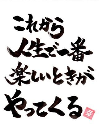 新垣幸之の感動筆文字ブログ:一番楽しいとき♪