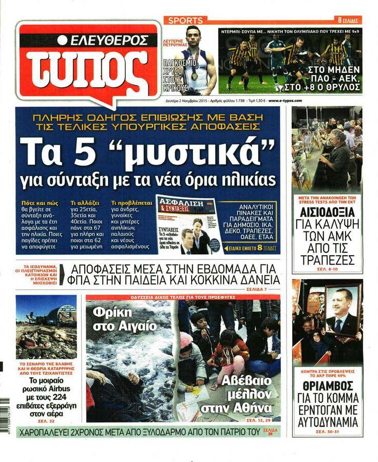 Εφημερίδα ΕΛΕΥΘΕΡΟΣ ΤΥΠΟΣ - Δευτέρα, 02 Νοεμβρίου 2015