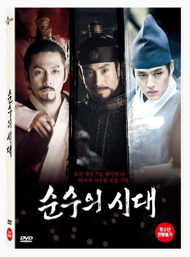 Empire of Lust (DVD) (2-Disc) (Korea Version) [Jang Hyuk, Shin Ha Kyun, Kang Ha Neul]