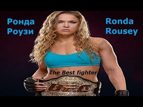 Лучший боец Ронда Роузи Подборка лучших моментов боев The Best fighter R...