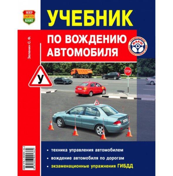 Скачать учебник по вождению зеленин