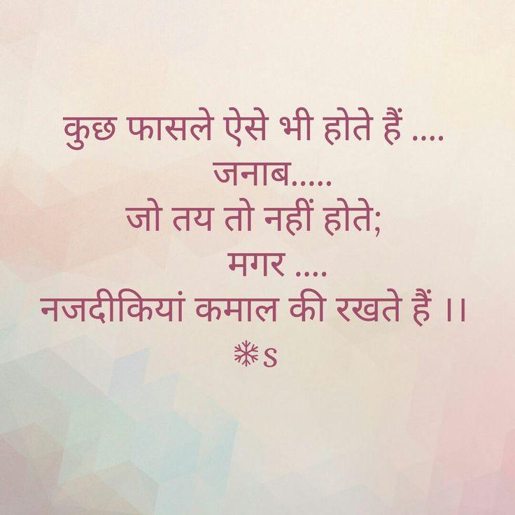 109 Best Hindi Poems Images On Pinterest