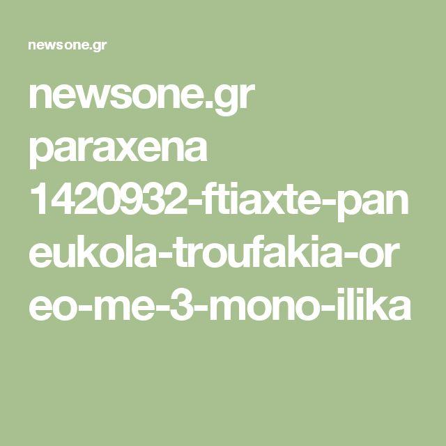 newsone.gr paraxena 1420932-ftiaxte-paneukola-troufakia-oreo-me-3-mono-ilika