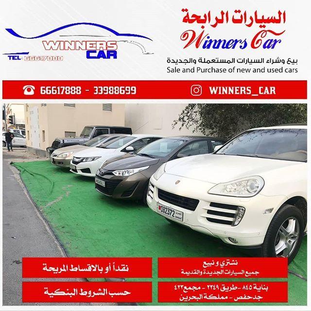 يوجد لدينا سيارات حديثه وجديده بيع و شراء جميع انواع السيارات المستخدمة و الجديدة نقدا او بالأقساط المريحة حسب شروط البنكية للأقساط Used Cars Car Car Car