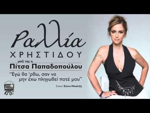 Ραλλία Χρηστίδου - Φιλί Που Κλαίει   Rallia Christidou - Fili Pou Klaiei Official Lyric Video - YouTube