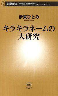 """キラキラネームの大研究(新潮新書)【楽天ブックス】苺苺苺と書いて「まりなる」、愛夜姫で「あげは」、心で「ぴゅあ」。珍奇な難読名、いわゆる「キラキラネーム」の暴走が日本を席巻しつつある。バカ親の所業と一言で片づけてはいけない。ルーツを辿っていくと、見えてきたのは日本語の本質だった。それは漢字を取り入れた瞬間に背負った宿命の落とし穴、本居宣長も頭を悩ませていた問題だったのだ。豊富な実例で思い込みの""""常識""""を覆す、驚きと発見に満ちた日本語論。"""