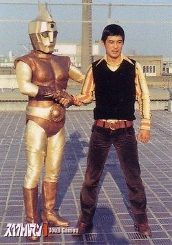 """The titular cyborg superhero of Spectreman (P-Productions; 1971) poses with his human disguise alter-ego, Jouji Gamou (""""George"""" in the US), played by the late Tetsuo Narikawa!"""