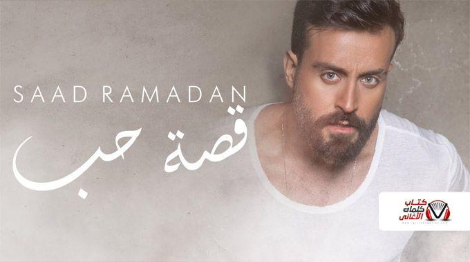 كلمات اغنية قصة حب سعد رمضان Ramadan Songs Movie Posters