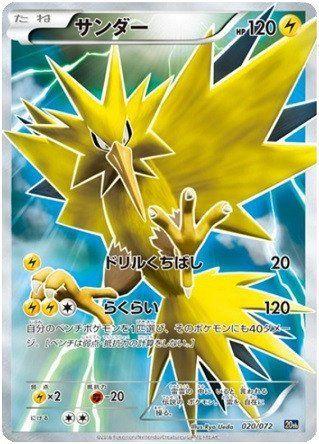 Zapdos 020/072 XY BREAK Starter Pack, Full Art Holo Pokemon Card, Japanese Pokemon Card #Pokemon #PokemonCards #PokemonTCG #Japanese