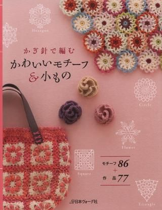 Beautiful designs made with squares, circles, triangles, stars ... Online PDF. #Japanese #crochet #book